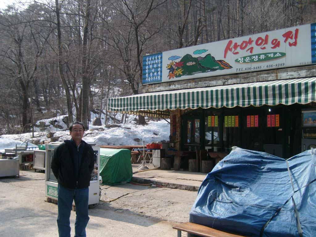 설악산 입구의 산채전문 음식점